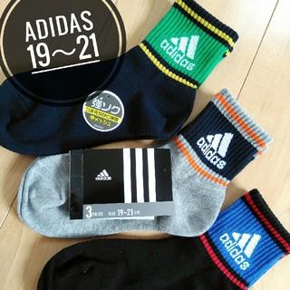 アディダス(adidas)のアディダス 靴下 19〜21サイズ adidas ソックス 小学生 男子(靴下/タイツ)