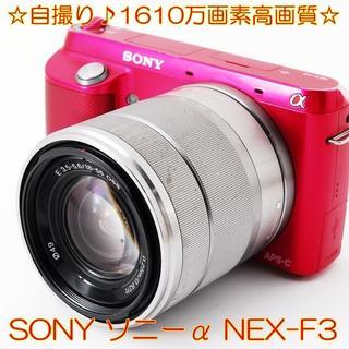ソニー(SONY)の☆自撮り♪1610万画素高画質♪SONY ソニーα NEX-F3☆(ミラーレス一眼)