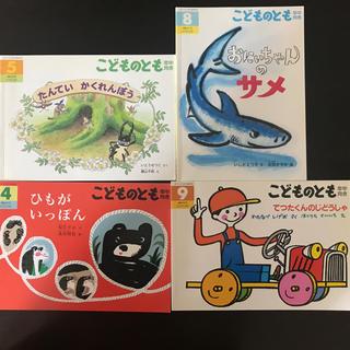 てつたくんのじどうしゃ 他3冊(絵本/児童書)