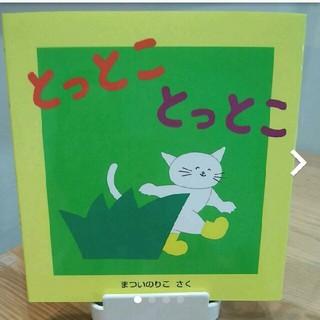 【新品】とっとことっとこ(絵本/児童書)