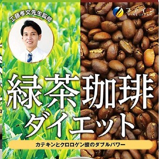 【新品未開封☆送料込】緑茶珈琲ダイエット ファイン 1.5g×30包(ダイエット食品)