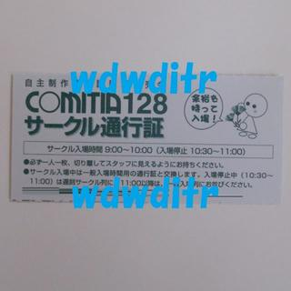 5/12 COMITIA128 サークルチケット 送料込 2枚対応可 コミティア(声優/アニメ)