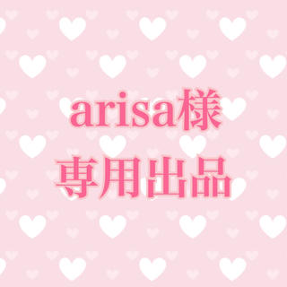 arisa様専用出品(オーダーメイド)