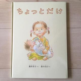 新品絵本  「ちょっとだけ」(絵本/児童書)
