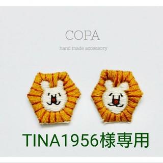 TINA1956様専用(ピアス)