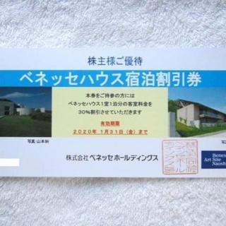 送料無料★最新 ベネッセハウス宿泊割引券 送料込(宿泊券)