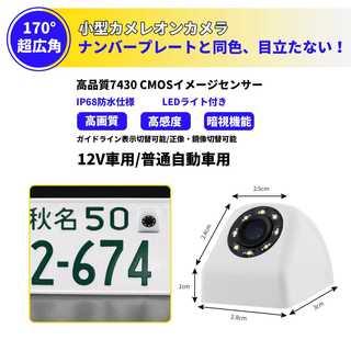 【新品1点限り!】車用バックカメラ(セキュリティ)