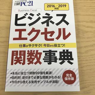日経pc21 2019年5月号特別付録 ビジネスエクセル関数事典 完全保版(コンピュータ/IT )