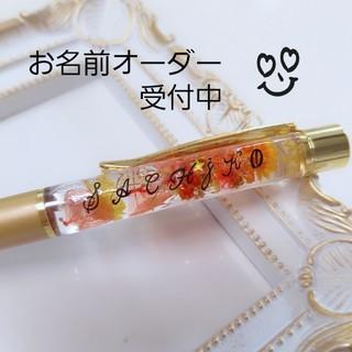 ハーバリウムボールペン(プリザーブドフラワー)
