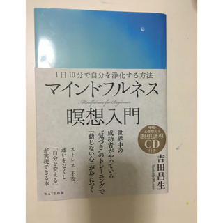 マインドフルネス 瞑想入門(ヒーリング/ニューエイジ)