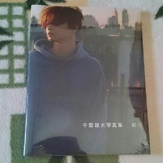 ワニブックス - 千葉雄大 彩り 写真集 未開封
