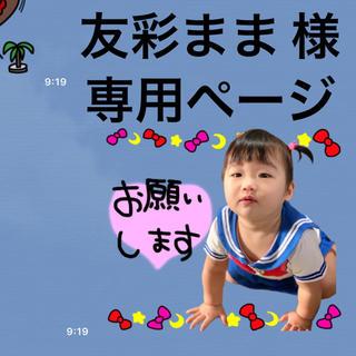 友彩まま様✱専用ページ✱8セット(スニーカー)