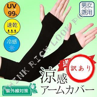 ◆ワケアリ◆UVカット♥涼感アームカバー/送料無料(手袋)