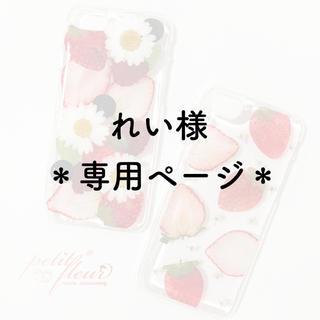 れい様*専用ページ / 押しフルーツスマホケース(スマホケース)