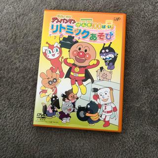 アンパンマン(アンパンマン)のアンパンマン  リトミックあそび DVD(キッズ/ファミリー)