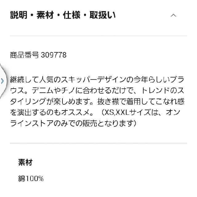 GU(ジーユー)のGU ギンガムチェック スキッパー ブラウス Mサイズ ピンク レディースのトップス(シャツ/ブラウス(半袖/袖なし))の商品写真