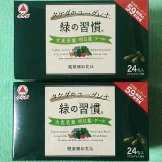本日限定価格!タケダのユーグレナ緑の習慣24包入り×2箱セット(青汁/ケール加工食品 )