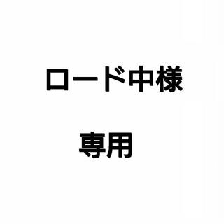 ロード中様専用 ニットベスト(その他)