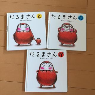 だるまさんシリーズえほん(絵本/児童書)