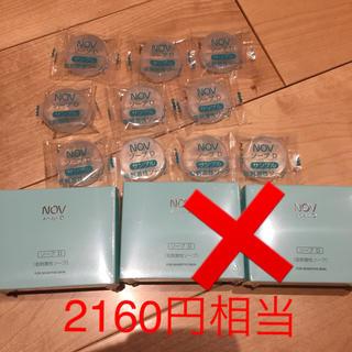 ノブ(NOV)のノブ D石鹸 1つ サンプル10個(ボディソープ / 石鹸)