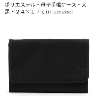 ムジルシリョウヒン(MUJI (無印良品))の無印良品 母子手帳ケース・大 ブラック 黒 24×17cm(母子手帳ケース)