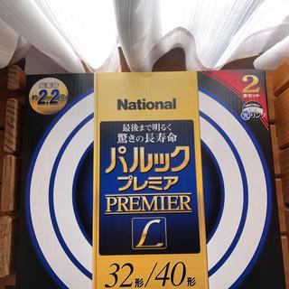 ナショナル パルックプレミアL 32型/40型COOL 未使用品(蛍光灯/電球)
