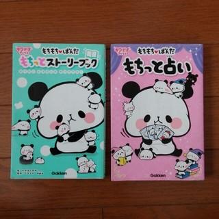 本2冊 もちもち❤ぱんだ (絵本/児童書)