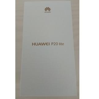 アンドロイド(ANDROID)の新品未使用 HUAWEI P20 lite ブラック simフリー ラスト1台(スマートフォン本体)