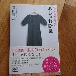 おしゃれ断食(住まい/暮らし/子育て)