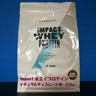 マイプロテイン(MYPROTEIN)のImpactホエイプロテイン ナチュラルチョコレート味 2.5㎏ マイプロテイン(プロテイン)