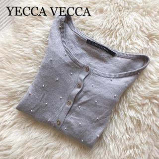 イェッカヴェッカ(YECCA VECCA)のイェッカヴェッカ パール カーディガン YECCA VECCA(カーディガン)