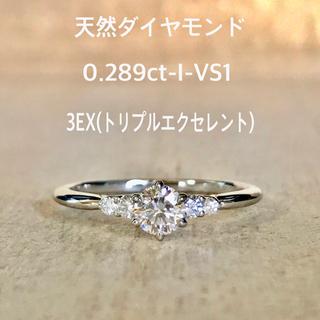 『hoshihoshi様専用です』天然ダイヤ I-VS1-3EX PT950(リング(指輪))