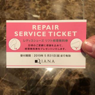 ダイアナ(DIANA)のDIANA リフト修理券1枚(その他)