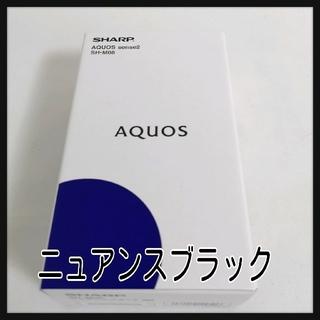 シャープ(SHARP)の【新品未開封】AQUOS sense2 SH-M08 ニュアンスブラック(スマートフォン本体)