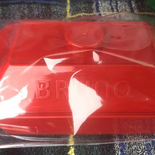 BRUNO お弁当箱 ランチボックス 人気 赤(弁当用品)