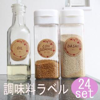 耐水+保護剤 可愛いお花のクラフト調味料ラベル 24枚セット(収納/キッチン雑貨)