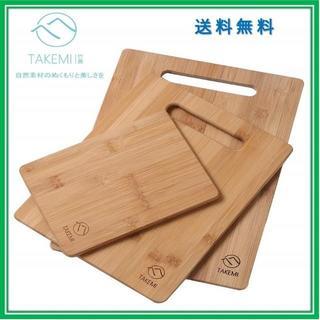 まな板3点(調理道具/製菓道具)