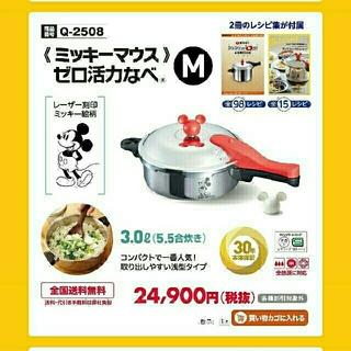アサヒケイキンゾク(アサヒ軽金属)のミッキーマウス ゼロ活力なべ IH対応 Mサイズ(鍋/フライパン)