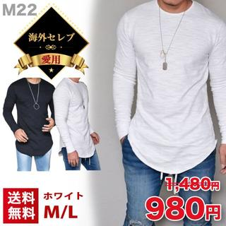 【M-22】(白/L)ストリート系 海外セレブ愛用 ロング丈 長袖 Tシャツ(Tシャツ/カットソー(七分/長袖))