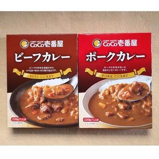 ココイチ CoCo壱番屋 レトルトカレー 2個 ポイント消化(レトルト食品)