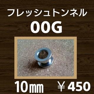 ★ラージサイズ★フレッシュトンネル 00G 10mm(ピアス(片耳用))