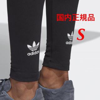 アディダス(adidas)の【レディースS】バックトレフォイル  レギンス    (レギンス/スパッツ)