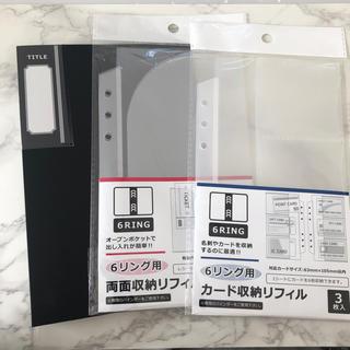 6リングバインダー セット(ファイル/バインダー)