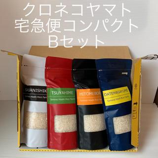 3品種食べ比べセット(B) ※クロネコヤマト宅急便コンパクト入り 1セット(米/穀物)