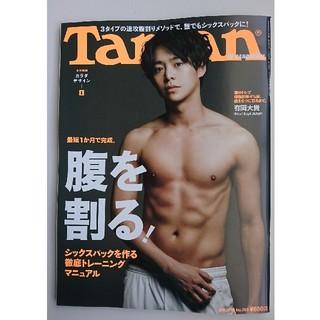【未読】Tarzan (ターザン) 2019年 5/9号(趣味/スポーツ)
