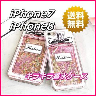 66128f05cb iPhone ケース 韓国 香水ボトル グリッター パフューム 送料無料 新品 (iPhoneケース)