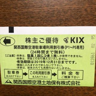 関西国際空港 駐車場 利用割引券(その他)