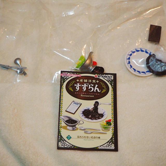 リーメント 老舗洋食すずらん 忘れられない名店の味 エンタメ/ホビーのフィギュア(その他)の商品写真