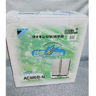 ダイキン(DAIKIN)の✾美品✾ダイキン空気清浄機ACM6B-N 未使用(空気清浄器)