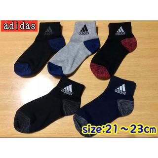 アディダス(adidas)の新品⋆。˚✩adidas【5足セット】靴下 SIZE:21〜23cm (靴下/タイツ)